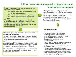 5. Стимулирование инвестиций в сбережение, а не в производство энергии Энергетич