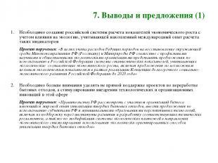 7. Выводы и предложения (1) Необходимо создание российской системы расчета показ
