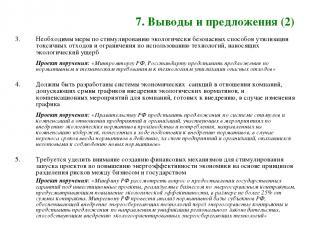 7. Выводы и предложения (2) 3. Необходимы меры по стимулированию экологически бе