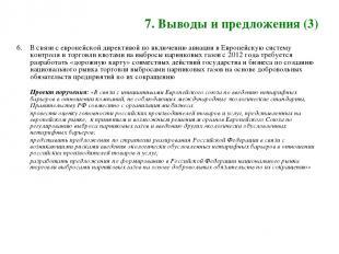 7. Выводы и предложения (3) В связи с европейской директивой по включению авиаци
