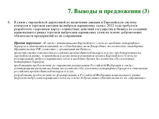 7. Выводы и предложения (3) В связи с европейской директивой по включению авиации в Европейскую систему контроля и торговли квотами на выбросы парниковых газов с 2012 года требуется разработать «дорожную карту» совместных действий государства и бизн…