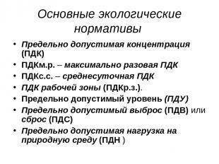Основные экологические нормативы Предельно допустимая концентрация (ПДК) ПДКм.р.