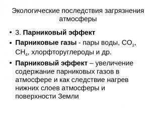 Экологические последствия загрязнения атмосферы 3. Парниковый эффект Парниковые