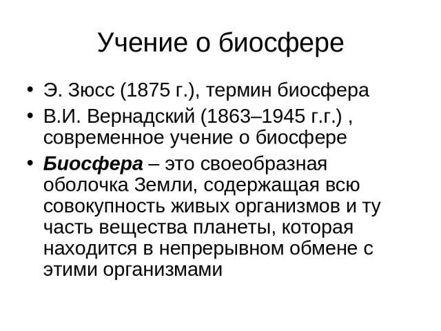Учение о биосфере Э. Зюсс (1875 г.), термин биосфера В.И. Вернадский (1863–1945 г.г.) , современное учение о биосфере Биосфера – это своеобразная оболочка Земли, содержащая всю совокупность живых организмов и ту часть вещества планеты, которая наход…