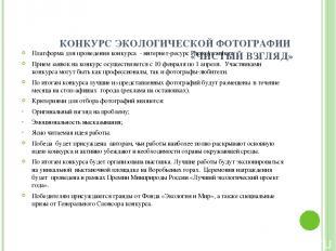 КОНКУРС ЭКОЛОГИЧЕСКОЙ ФОТОГРАФИИ «ЧИСТЫЙ ВЗГЛЯД»     Платформа для проведени