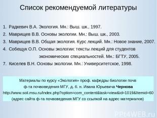Список рекомендуемой литературы РадкевичВ.А. Экология. Мн.: Выш. шк., 1997. Мав
