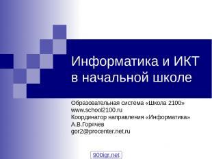 Информатика и ИКТ в начальной школе Образовательная система «Школа 2100» www.sch