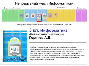 Учебник позволяет осваивать ИКТ как на отдельном уроке, так и в качестве модулей