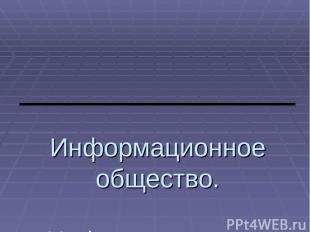 Информационное общество. Информационная культура.