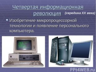 Четвертая информационная революция Изобретение микропроцессорной технологии и по