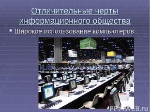 Отличительные черты информационного общества Широкое использование компьютеров