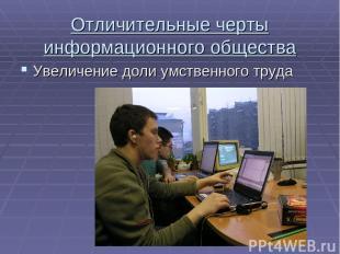 Увеличение доли умственного труда Отличительные черты информационного общества
