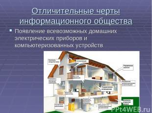 Отличительные черты информационного общества Появление всевозможных домашних эле