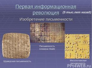 Первая информационная революция Изобретение письменности Шумерская письменность