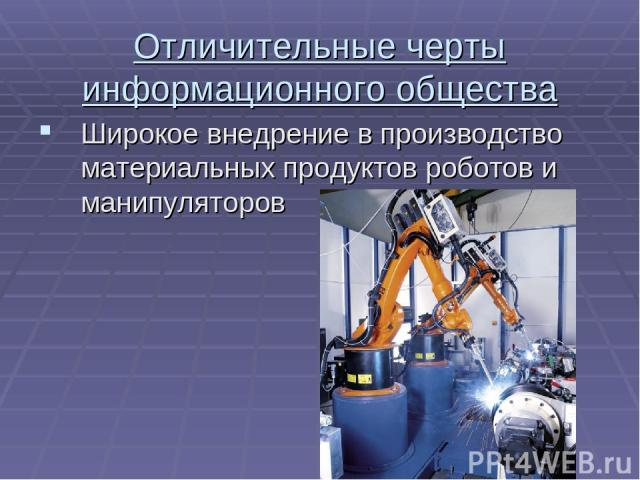 Отличительные черты информационного общества Широкое внедрение в производство материальных продуктов роботов и манипуляторов