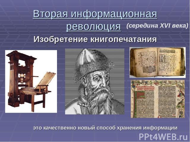 Вторая информационная революция Изобретение книгопечатания это качественно новый способ хранения информации (середина XVI века)