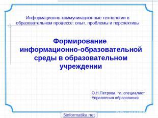 Информационно-коммуникационные технологии в образовательном процессе: опыт, проб