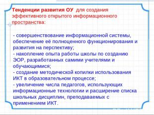 - совершенствование информационной системы, обеспечение её полноценного функцион