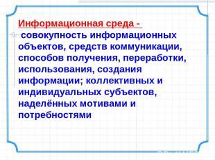 Информационная среда - совокупность информационных объектов, средств коммуникаци