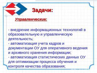-внедрение информационных технологий в образовательную и управленческую деятель