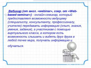 Вебинар (от англ. «webinar», сокр. от «Web-based seminar»)- онлайн-семинар, кот