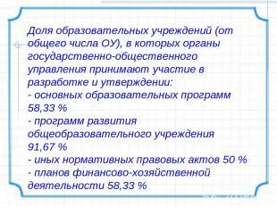 Доля образовательных учреждений (от общего числа ОУ), в которых органы государст