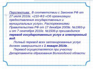 Перспектива: В соответствии с Законом РФ от 27 июля 2010г. «210-ФЗ «Об организац