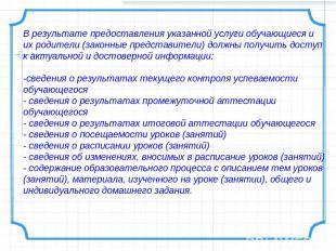 В результате предоставления указанной услуги обучающиеся и их родители (законные