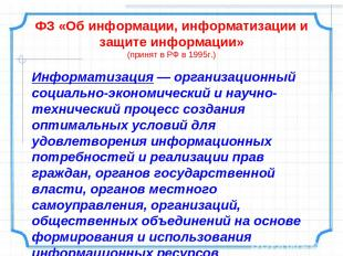 ФЗ «Об информации, информатизации и защите информации» (принят в РФ в 1995г.) Ин