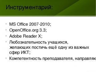 Инструментарий: MS Office 2007-2010; OpenOffice.org 3.3; Adobe Reader X; Любозна