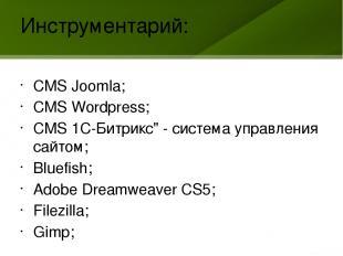 """Инструментарий: CMS Joomla; CMS Wordpress; CMS 1С-Битрикс"""" - система управления"""