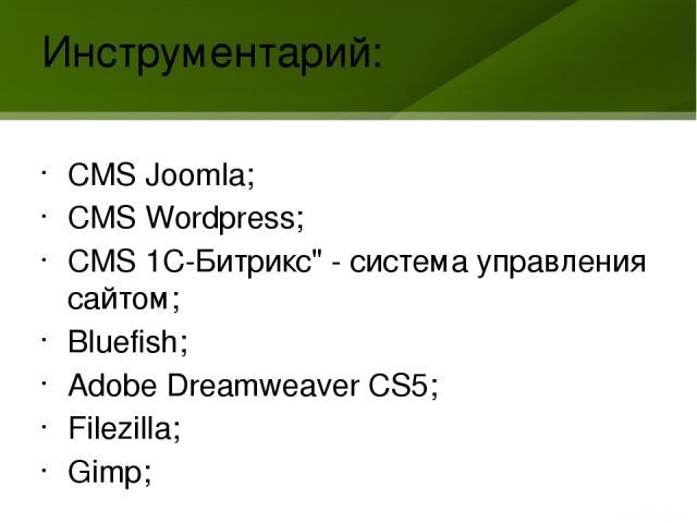 Инструментарий: CMS Joomla; CMS Wordpress; CMS 1С-Битрикс