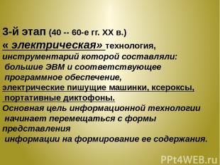 3-й этап (40 -- 60-е гг. XX в.) « электрическая» технология, инструментарий кото