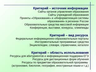 Критерий – источник информации Сайты органов управления образования Сайты учрежд