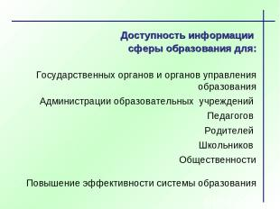 Доступность информации сферы образования для: Государственных органов и органов