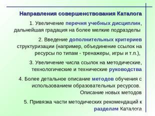 Направления совершенствования Каталога 1. Увеличение перечня учебных дисциплин,