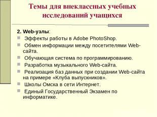 Темы для внеклассных учебных исследований учащихся 2. Web-узлы: Эффекты работы в