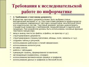 Требования к исследовательской работе по информатике 2. Требования к текстовому