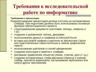 Требования к исследовательской работе по информатике Требования к презентации. Р