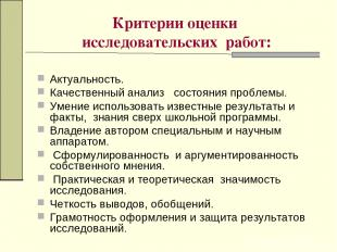 Критерии оценки исследовательских работ: Актуальность. Качественный анализ состо