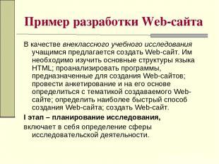 Пример разработки Web-сайта В качестве внеклассного учебного исследования учащим