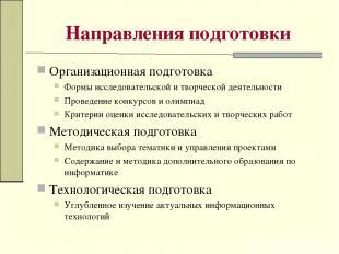 Направления подготовки Организационная подготовка Формы исследовательской и твор
