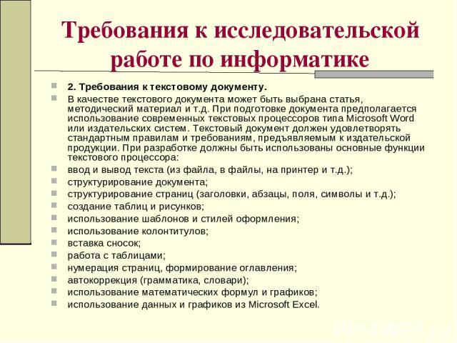 Требования к исследовательской работе по информатике 2. Требования к текстовому документу. В качестве текстового документа может быть выбрана статья, методический материал и т.д. При подготовке документа предполагается использование современных текс…