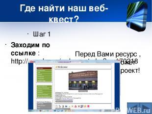 Где найти наш веб-квест? Шаг 1 Заходим по ссылке : http://zunal.com/webquest.php