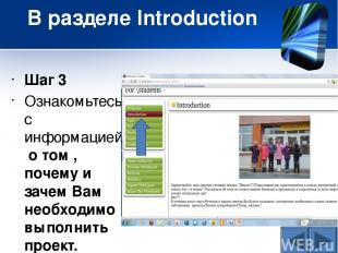 В разделе Introduction Шаг 3 Ознакомьтесь с информацией о том , почему и зачем В