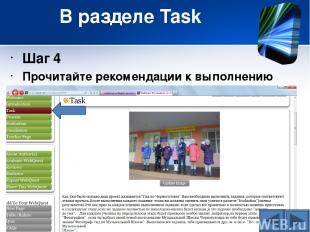 В разделе Task Шаг 4 Прочитайте рекомендации к выполнению заданий.