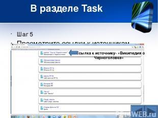 В разделе Task Шаг 5 Просмотрите ссылки к источникам информации. Ссылка к источн