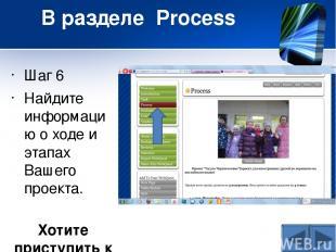 В разделе Process Шаг 6 Найдите информацию о ходе и этапах Вашего проекта. Хотит