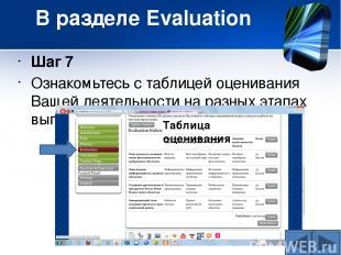 В разделе Evaluation Шаг 7 Ознакомьтесь с таблицей оценивания Вашей деятельности