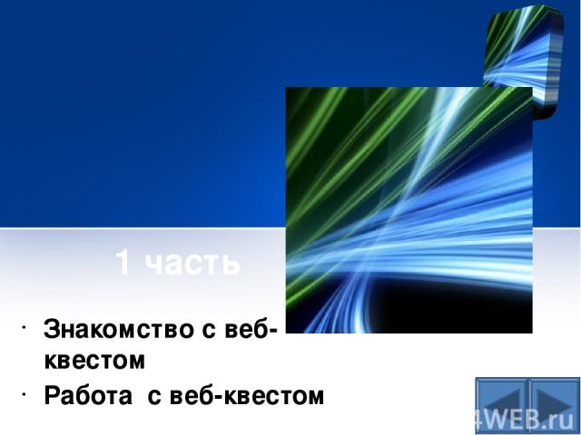 1 часть Знакомство с веб-квестом Работа с веб-квестом
